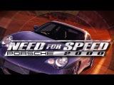 Ретро игры - NFS 5 Porsche