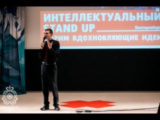#iStandUp - Как остановить время /Олег Никитин/ Интеллектуальный Stand Up