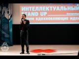 #iStandUp - Как остановить время? /Олег Никитин/ Интеллектуальный Stand Up