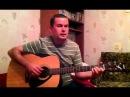 Сильвер Ваше Благородие Vashe Blagorodie Guitar Cover