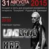 31.08 День Рождения Рудольфа Шенкера (Scorpions)