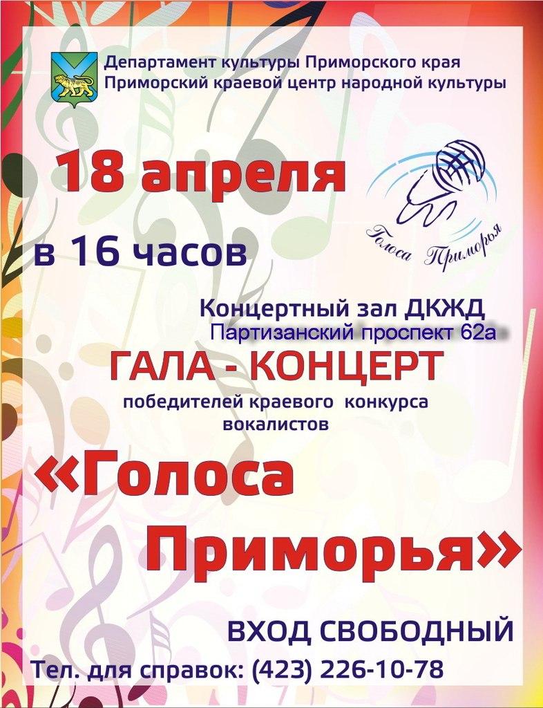 Афиша Владивосток Голоса Приморья 2015