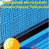Federation Table Tennis Tobolsk [official page]