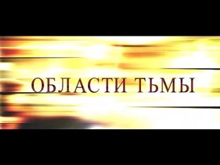Области тьмы | Limitless (2011) Дублированный трейлер