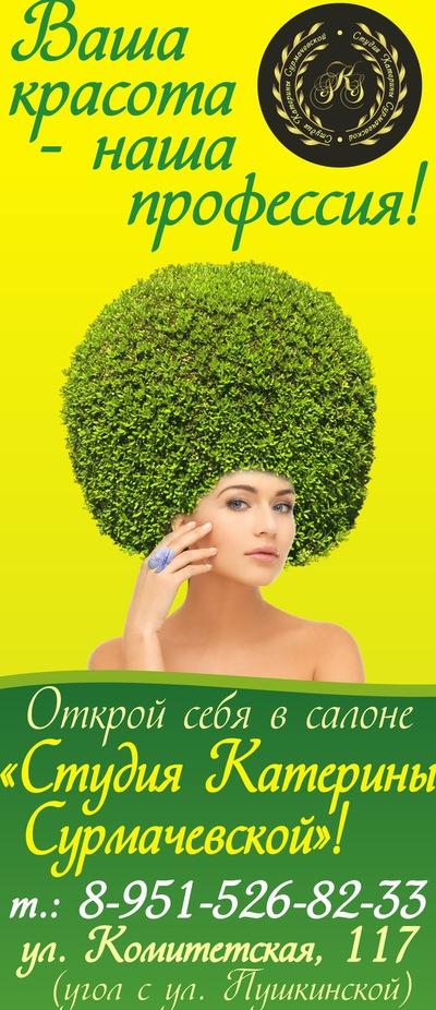 Катерина Сурмачевская