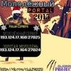 Молодёжные портал 2011-2015/ Клан-[MLP]