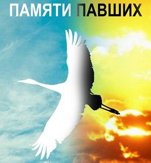 """Афиша Калуга Концерт-реквием """"ПАМЯТИ ПАВШИХ"""". 6 мая, 18.00"""
