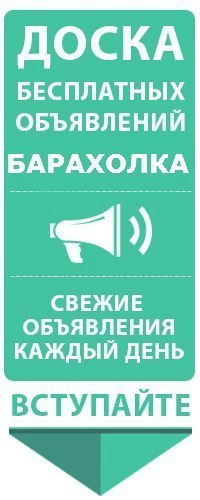 Объявления куплю, продам в городе вельске дать объявление бесплатно днепропетровск olx