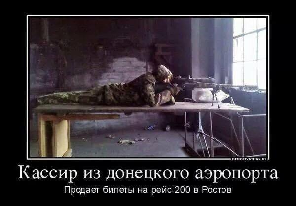 Террористы обстреливают наши позиции из стрелкового оружия, минометов и зенитных установок, - пресс-центр АТО - Цензор.НЕТ 3971
