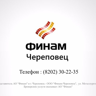 Финам Череповец