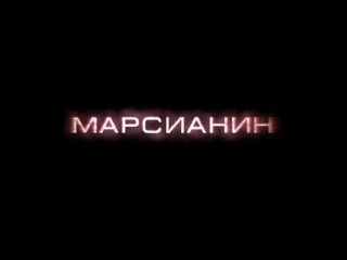 Марсианин (2016) трейлер-тизер русский язык HD /Россия/
