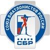 Сборная России по биатлону/СБР