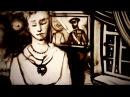 Песочная история Любовь сильнее.Памяти Николая II -Sand art Love is stronger.Nikolas II tribute