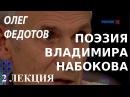 ACADEMIA Олег Федотов Поэзия Владимира Набокова 2 лекция Канал Культура