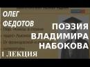 ACADEMIA Олег Федотов Поэзия Владимира Набокова 1 лекция Канал Культура