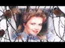 Владимир Черняков и Ева Амурова - Любовники (Поющие В Терновнике)