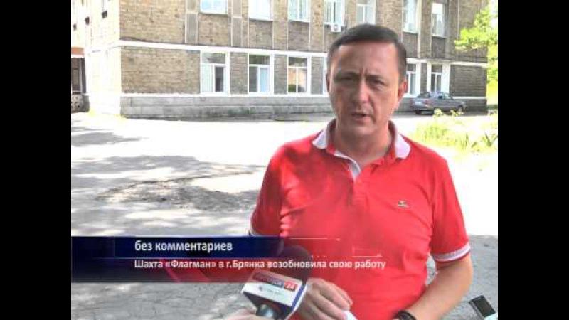 ГТРК ЛНР Шахта Флагман в г Брянка возобновила свою работу 28 июля 2015