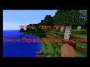 Minecraft сериал Остров проклятых. 1 сезон 4 серия.