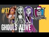 Куклы Монстер Хай обзор (Monster High) Школа Монстров (#17 - моя коллекция кукол)