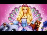 Барби в роли Принцессы Острова HD 2015