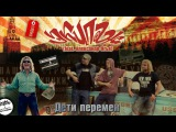 Клип Экипаж (feat. Александр Ягья) - Дети Перемен