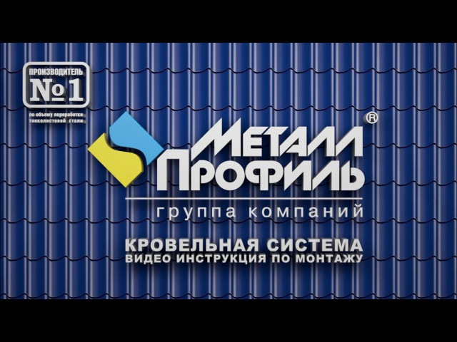 Монтаж металлочерепицы «Металл Профиль» - видео инструкция » Freewka.com - Смотреть онлайн в хорощем качестве