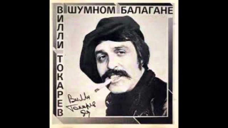 Villi Tokarev Vory Gumanisty