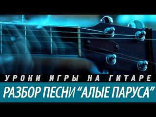 Разбор и аккорды песни