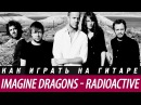 Imagine Dragons - Radioactive, разбор на гитаре, аккорды, бой