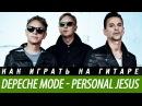 Как играть Depeche Mode - Personal Jesus, аккорды, бой, разбор