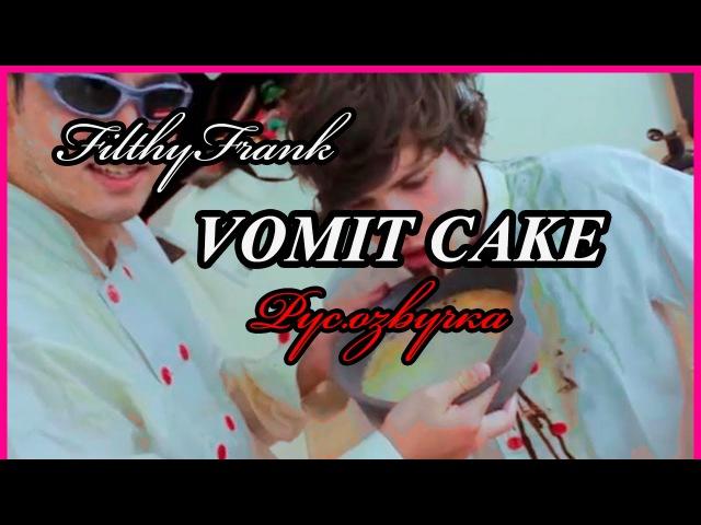 FilthyFrank VOMIT CAKE рус озвучка