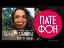 Надежда Кадышева и Золотое кольцо - Очаровательные глазки (Весь альбом) 1996 / FULL HD