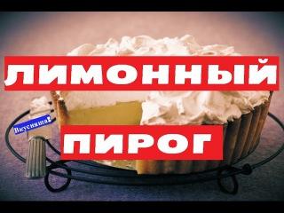ЛИМОННЫЙ ПИРОГ. Лимонный пирог в мультиварке. Пирог с лимоном. Как приготовить лимонный пирог рецепт