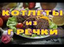 Как сделать гречневые котлеты с сыром без мяса из ГРЕЧКИ Постные котлеты без мя