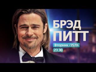 Брэд Питт - Вечерний Ургант - Первый канал