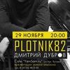 29.11:Дмитрий Дубров PLOTNIK82 в Старом Осколе