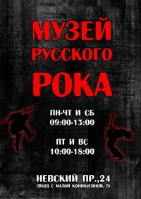 Музей Русского Рока в арт-салоне Невский,24