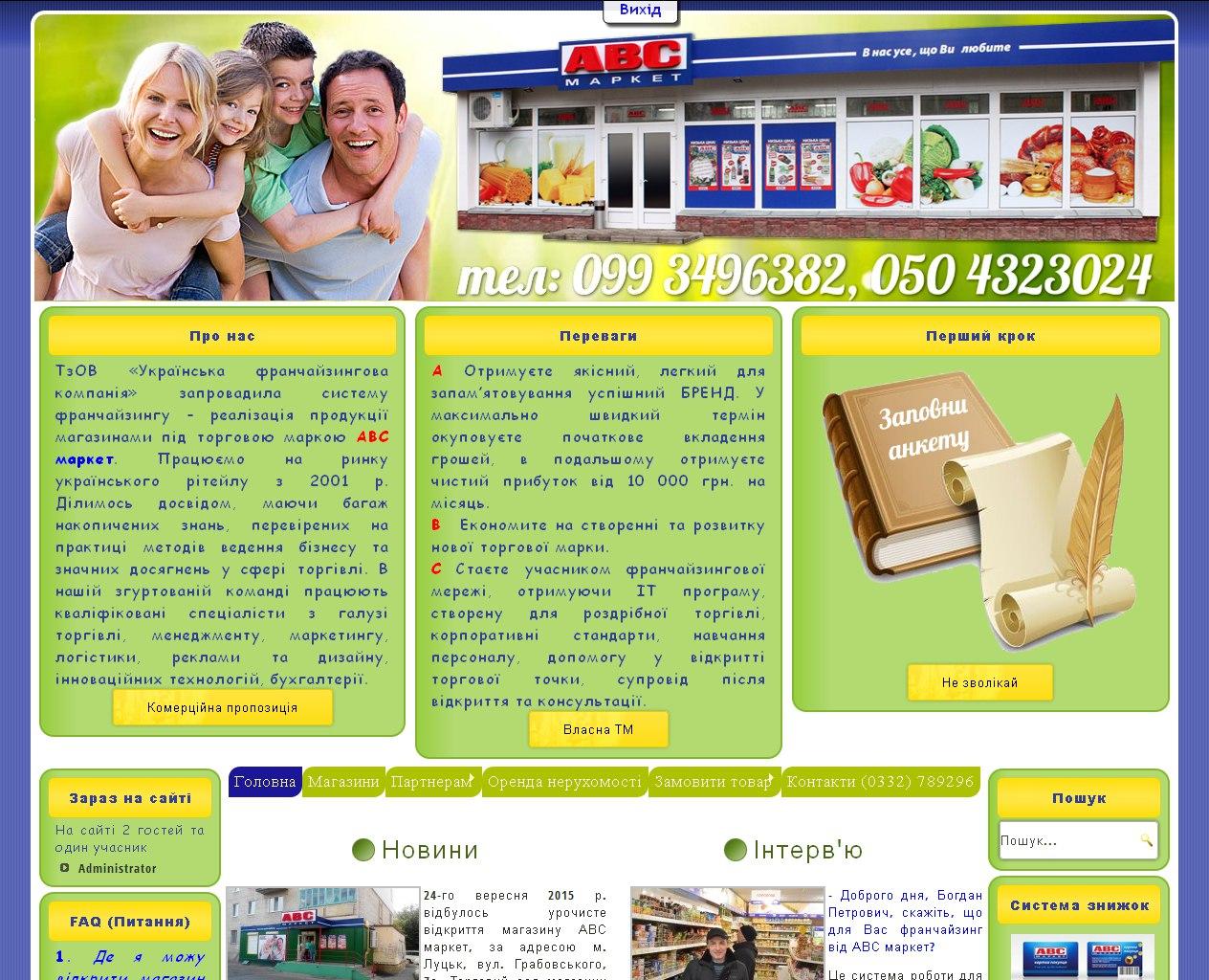 Верхняя часть главной страницы abcmarket.ua