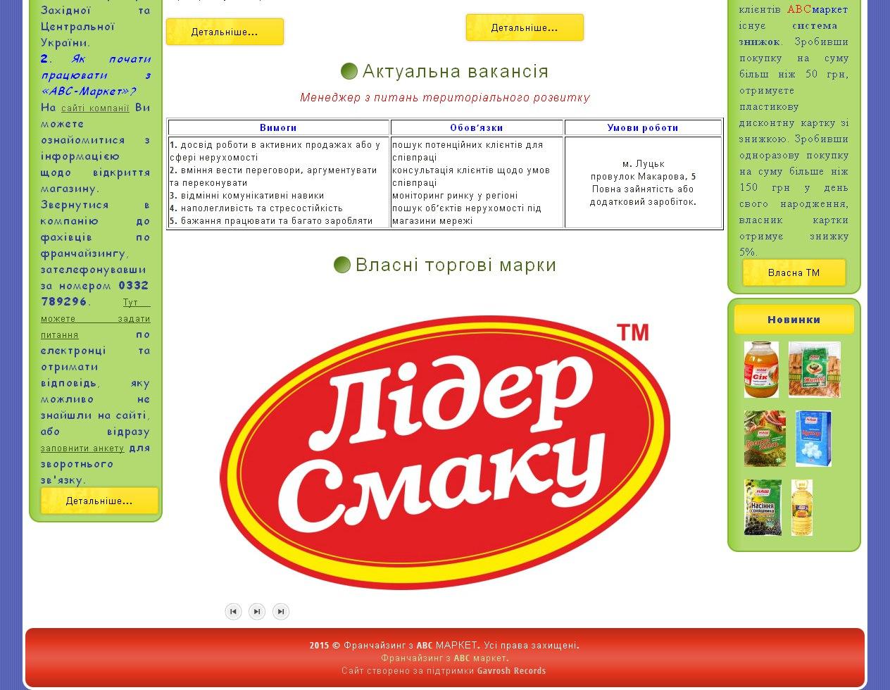 Нижняя часть главной страницы abcmarket.ua