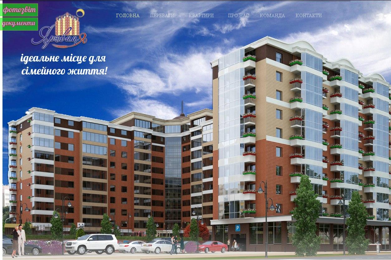Верхняя 2 часть главной страницы яровиця.com.ua