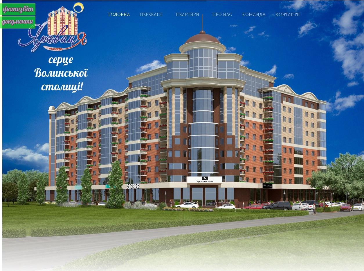 Верхняя часть главной страницы яровиця.com.ua