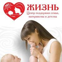 """Логотип Центр """"ЖИЗНЬ"""" /Калуга"""