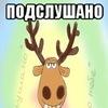 Подслушано в Центре г.Владимир