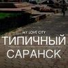 Типичный Саранск