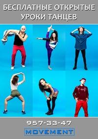 Открытые уроки современных танцев!