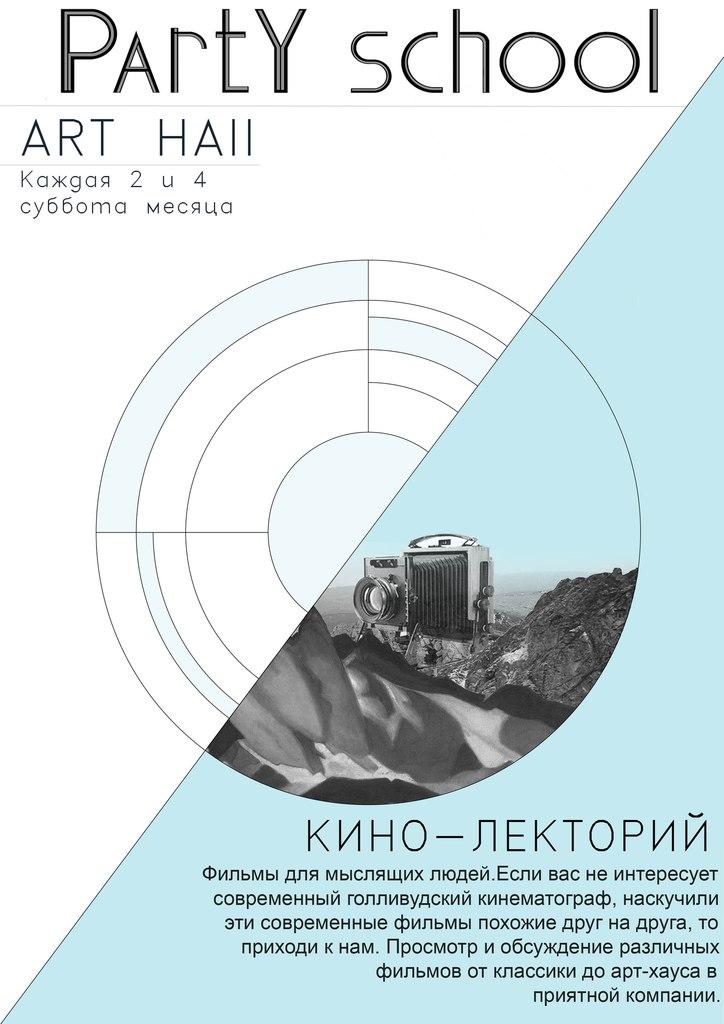 Афиша Хабаровск C-PartY