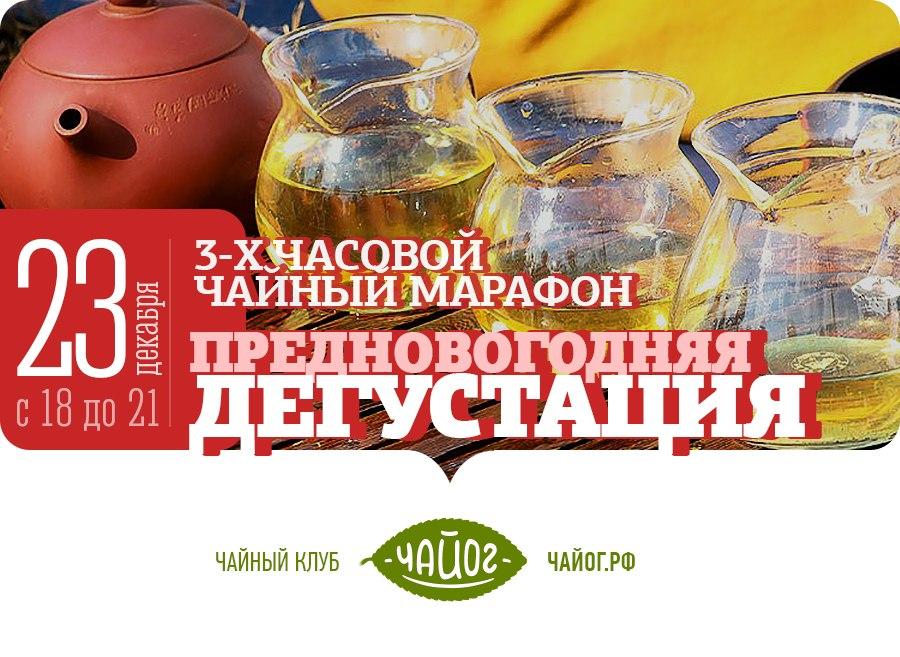 Афиша Тамбов 23 дек! Праздничная дегустация китайского чая!