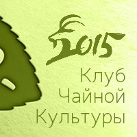 """Логотип """"ЧАЙОГ"""" Чайное пространство"""