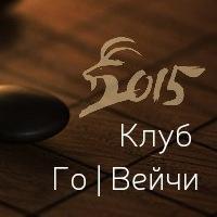 """Логотип ГО КЛУБ """"АДЗИ"""" / ВЕЙЧИ (кит) / ТАМБОВ"""