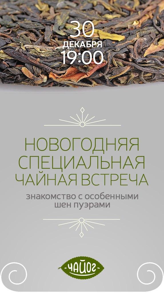 Афиша Тамбов Встреча с особенным чаем!